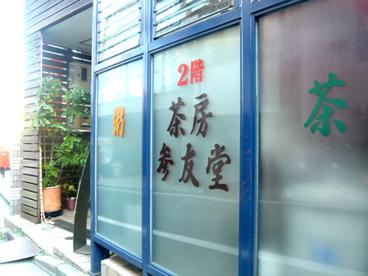 参友堂茶房の画像1