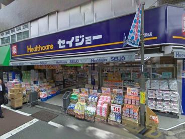 くすりセイジョー池尻大橋店の画像1