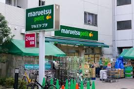 マルエツプチ神泉店の画像1