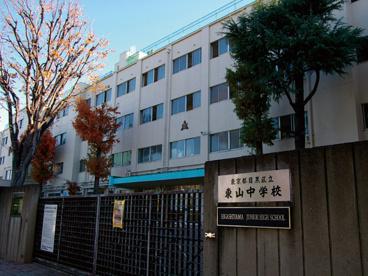 目黒区立東山中学校の画像1