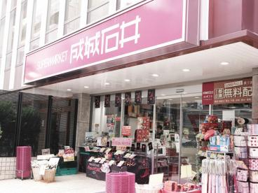 成城石井富ケ谷店の画像1