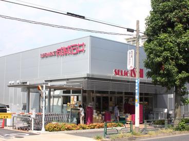 成城石井柿の木坂店の画像1