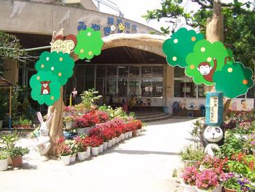 浦添市立宮城幼稚園の画像1