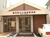 習志野大久保東郵便局