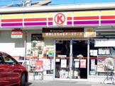 サークルK戸崎町店