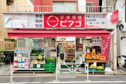 miniピアゴ千駄ヶ谷一丁目店の画像1