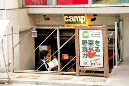野菜を食べるカレーcampの画像1