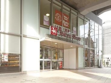 都立大学東急ストアの画像1