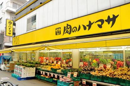 肉のハナマサ都立大店の画像1