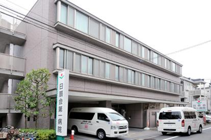 日扇会第一病院の画像1