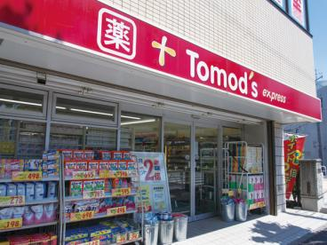 トモズエクスプレス洗足駅前店の画像1