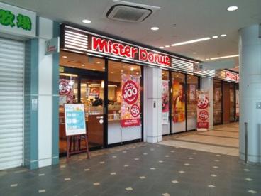 ミスタードーナツ新長田ショップの画像1