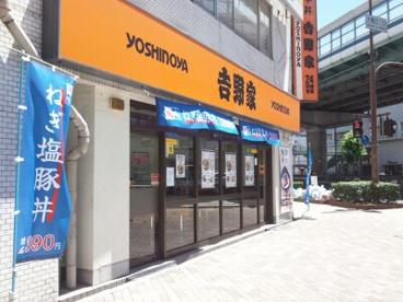 吉野家新長田店の画像1