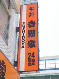 吉野家長田五番町店の画像1