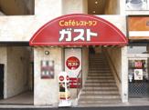 ガスト新宿一丁目店