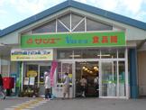 サンエーV21ぎぼ食品館