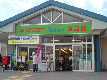 サンエーV21ぎぼ食品館の画像1
