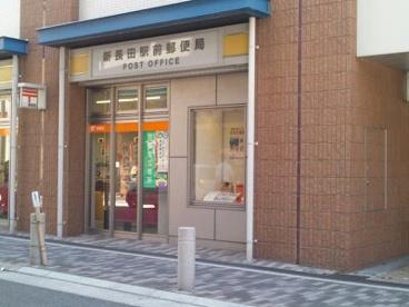 新長田駅前郵便局の画像1