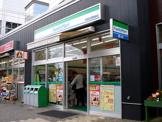 ファミリーマート谷津駅前店