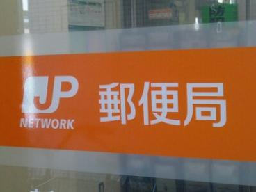 神戸宮丘町郵便局の画像1
