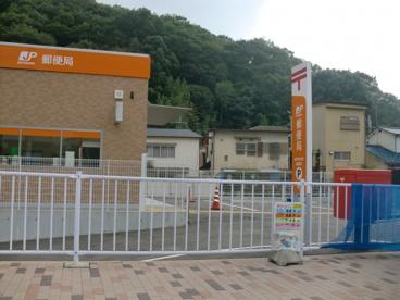 神戸妙法寺郵便局の画像1