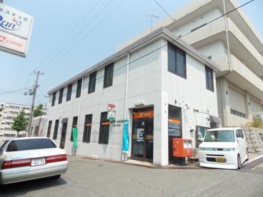 神戸白川台郵便局の画像1