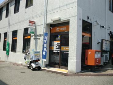神戸白川台郵便局の画像2
