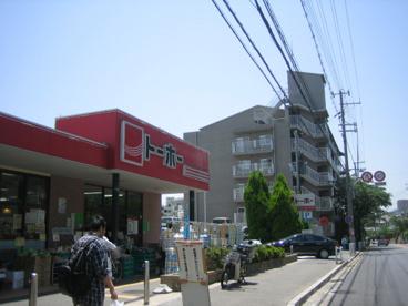 トーホーストア西長田店の画像1