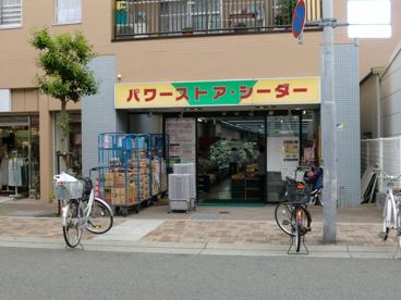 パワーストア シーダおちあい店の画像1