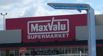 マックスバリュ 長田南店の画像1