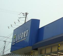 ライフォート長田上池田店の画像1
