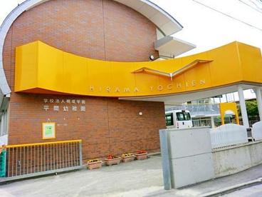 平間幼稚園の画像1