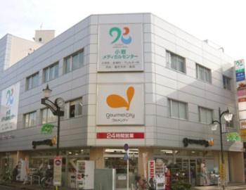 グルメシティ・京成小岩店の画像1
