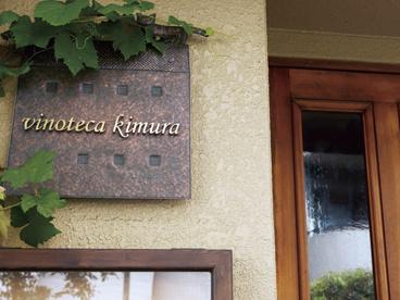 ヴィノテカ・キムラの画像1