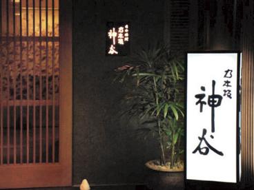 乃木坂神谷の画像1