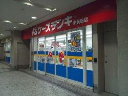 ケーズデンキ 新長田店の画像1