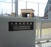 渋谷本町学園