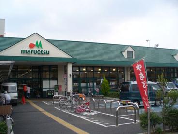 マルエツ 津田沼南店の画像1