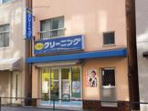 ポニークリーニング富岡1丁目店