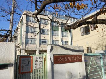 川崎市立 下平間小学校の画像1