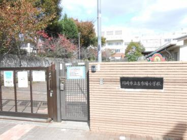 川崎市立 古市場小学校の画像1