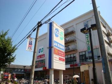 コープ 武庫之荘店の画像1