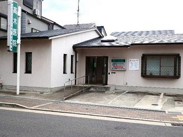 高木医院の画像1