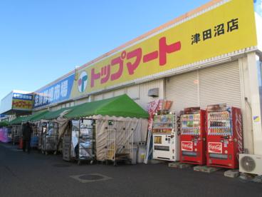 トップマート津田沼店の画像1