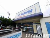 やまかストアー 江ノ島店