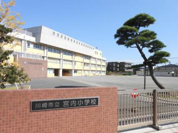 川崎市立 宮内小学校の画像2