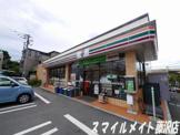 7-11片瀬5丁目店