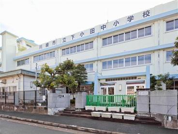 川崎市立 下小田中小学校の画像2