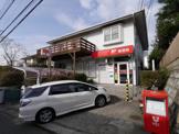 郵便局 鎌倉七里ヶ浜局