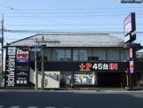 馬車道 津田沼店